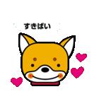 柴犬くんの日常 熊本弁編(個別スタンプ:19)
