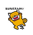 柴犬くんの日常 熊本弁編(個別スタンプ:40)