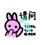 中国語スタンプ1(個別スタンプ:08)