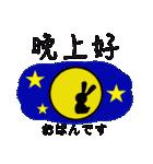 中国語スタンプ1(個別スタンプ:19)