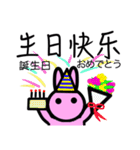中国語スタンプ1(個別スタンプ:38)