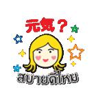 カノムちゃんのタイ語日本語トーク(個別スタンプ:01)
