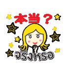 カノムちゃんのタイ語日本語トーク(個別スタンプ:06)
