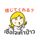 カノムちゃんのタイ語日本語トーク(個別スタンプ:12)
