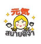 カノムちゃんのタイ語日本語トーク(個別スタンプ:15)