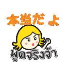 カノムちゃんのタイ語日本語トーク(個別スタンプ:16)