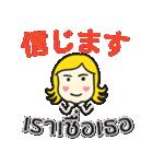 カノムちゃんのタイ語日本語トーク(個別スタンプ:20)