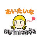 カノムちゃんのタイ語日本語トーク(個別スタンプ:24)