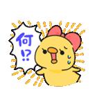 彼女・嫁専用 ぴよ吉♡その2(個別スタンプ:05)