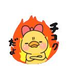 彼女・嫁専用 ぴよ吉♡その2(個別スタンプ:10)