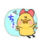 彼女・嫁専用 ぴよ吉♡その2(個別スタンプ:14)