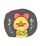 彼女・嫁専用 ぴよ吉♡その2(個別スタンプ:19)