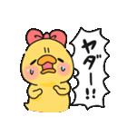 彼女・嫁専用 ぴよ吉♡その2(個別スタンプ:31)