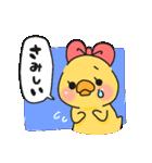 彼女・嫁専用 ぴよ吉♡その2(個別スタンプ:32)
