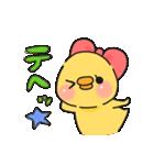 彼女・嫁専用 ぴよ吉♡その2(個別スタンプ:36)