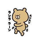 うーくま2(個別スタンプ:01)