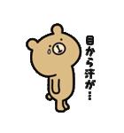うーくま2(個別スタンプ:11)