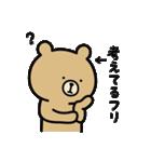 うーくま2(個別スタンプ:23)