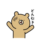 うーくま2(個別スタンプ:37)