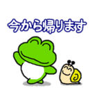 帰るコールに使える!カエル(蛙)のスタンプ(個別スタンプ:1)