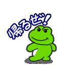 帰るコールに使える!カエル(蛙)のスタンプ(個別スタンプ:4)