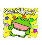 帰るコールに使える!カエル(蛙)のスタンプ(個別スタンプ:05)