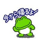 帰るコールに使える!カエル(蛙)のスタンプ(個別スタンプ:07)
