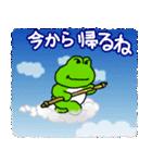 帰るコールに使える!カエル(蛙)のスタンプ(個別スタンプ:09)