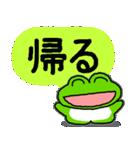 帰るコールに使える!カエル(蛙)のスタンプ(個別スタンプ:25)