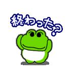 帰るコールに使える!カエル(蛙)のスタンプ(個別スタンプ:34)