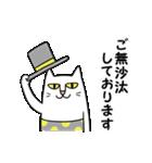 タイツをはいた猫・3~敬語編~(個別スタンプ:03)