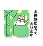 タイツをはいた猫・3~敬語編~(個別スタンプ:04)