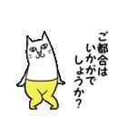 タイツをはいた猫・3~敬語編~(個別スタンプ:18)