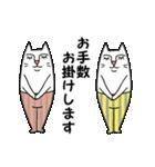 タイツをはいた猫・3~敬語編~(個別スタンプ:21)