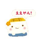はんなり豆腐スタンプPART2(個別スタンプ:11)