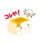 はんなり豆腐スタンプPART2(個別スタンプ:21)