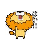 返事に便利なネコライオン 第2弾 感情編(個別スタンプ:9)