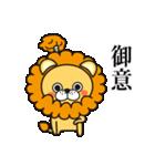 返事に便利なネコライオン 第2弾 感情編(個別スタンプ:11)