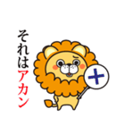 返事に便利なネコライオン 第2弾 感情編(個別スタンプ:14)