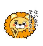 返事に便利なネコライオン 第2弾 感情編(個別スタンプ:15)