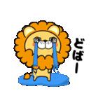 返事に便利なネコライオン 第2弾 感情編(個別スタンプ:17)
