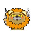 返事に便利なネコライオン 第2弾 感情編(個別スタンプ:29)
