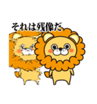 返事に便利なネコライオン 第2弾 感情編(個別スタンプ:39)