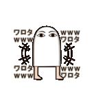 I am メジェド. ~ネットスラング編~(個別スタンプ:10)