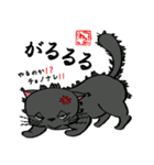 国産黒毛和猫 黒丸(個別スタンプ:05)
