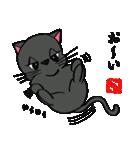 国産黒毛和猫 黒丸(個別スタンプ:07)