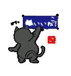 国産黒毛和猫 黒丸(個別スタンプ:29)