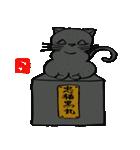 国産黒毛和猫 黒丸(個別スタンプ:39)