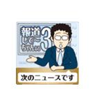 報道して~ちゃんねる!パート3(個別スタンプ:01)