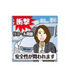 報道して~ちゃんねる!パート3(個別スタンプ:03)